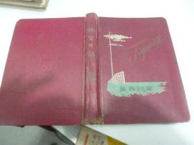 1958年 体育日记本 有彩色插图