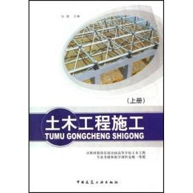 二手土木工程施工(上下)张原中国建筑工业出版社9787112093618