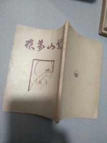 龙山梦痕 (王世颖徐蔚南著 开明书店出版 民国30年9版)