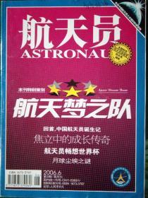 《航天员》 2006年6月(第3期)