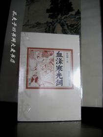 《血涤寒光剑》宫白羽/著,杨苇/绘