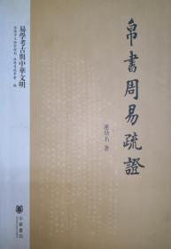 帛书《周易》疏证---易学考古与中华文明(有一小口  见图)