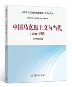中国马克思主义与当代(2018年版) 9787040494822