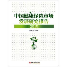 中国健康保险市场发展研究报告(2010)