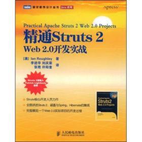 精通Struts2web2.0开发实战