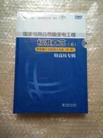 国家电网公司输变电工程标准工艺五典型施工方法演示光盘 第三辑(未拆封)