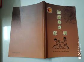 阮氏灸疗宝典(全彩).