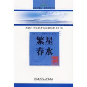 培根随笔/语文新课标名著阅读书系 培根 ,姜志军二手 北京理工