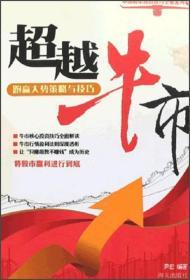 中国股市投资技巧全集系列:超越牛市