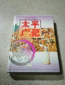 太平广记(2)