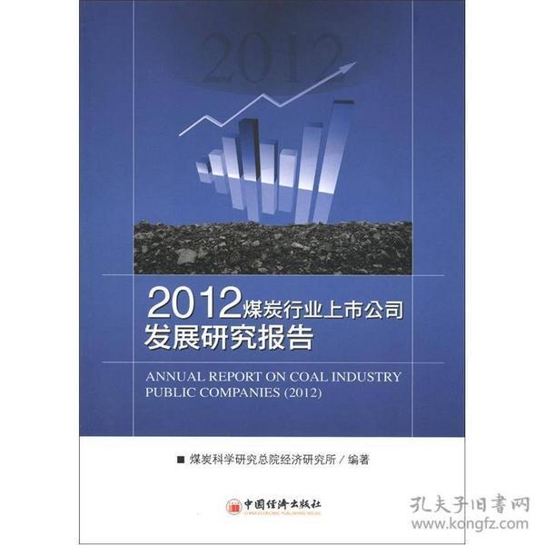 2012煤炭行业上市公司发展研究报告