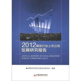 送书签zi-9787513617345-2012煤炭行业上市公司发展研究报告