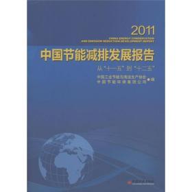 """2011中国节能减排发展报告:从""""十一五""""到""""十二五"""""""