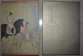 【中国历代仕女画集】全图片 大八开精装本 重十余斤