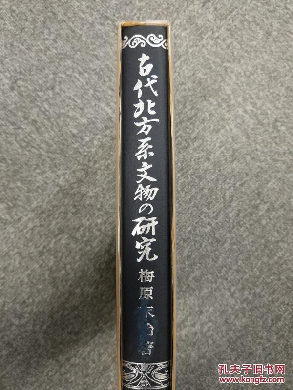 《古代北方系文物的研究》1册(日本发货)