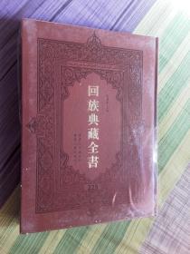 回族典藏全书【225】