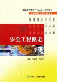 """安全工程概论(第2版)/普通高等教育""""十二五""""规划教材·高等院校安全工程专业教材"""
