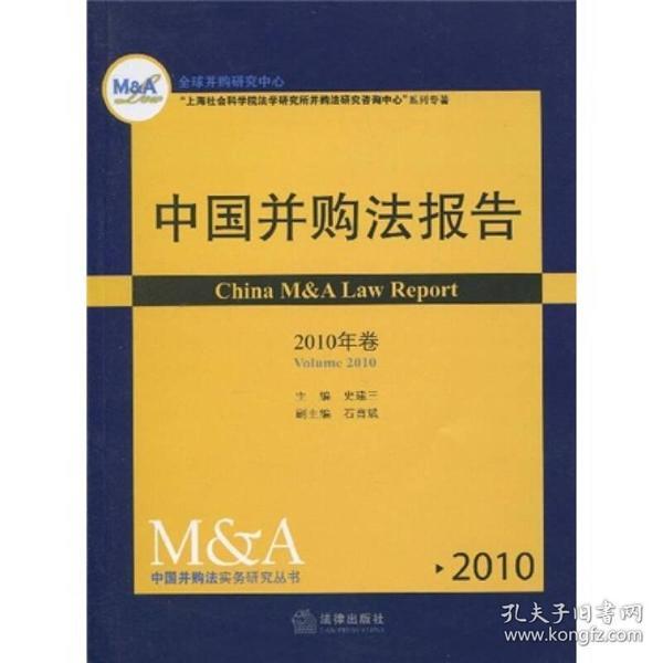 中国并购法实务研究丛书 :中国并购法报告[  2010年卷]