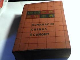 中国经济年鉴1982