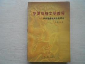 华夏传统文明教程
