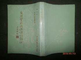 自然室詩稿與詩詞雜話(繁體字豎排版)89年1版1印
