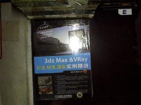 3ds Max & VRay灯光/材质/渲染实例精讲