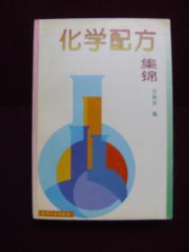 化学配方集锦(馆藏)