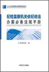 纪检监察机关依纪依法办案必备法规手册(2015年修订版)