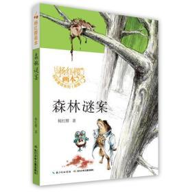 杨红樱画本·科学童话(新版)-森林谜案