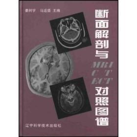断面解剖与MRI CT ECT对照图谱