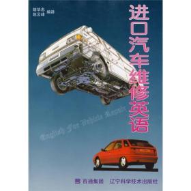 进口汽车维修英语