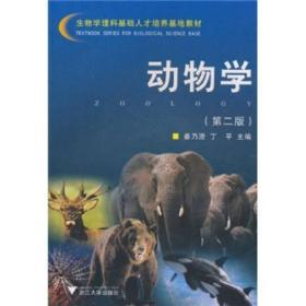 生物学理科基础人才培养基地教材:动物学(第2版)