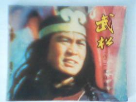 连环画武松(八)二龙山聚义