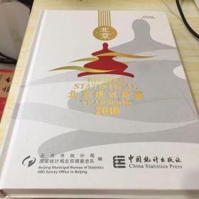北京统计年鉴  2010