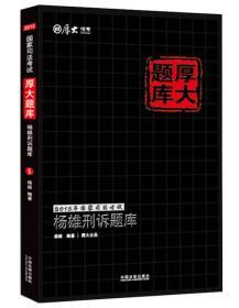 9787509363195-hs-2015年国家司法考试 厚大题库 杨雄刑诉题库 全八册