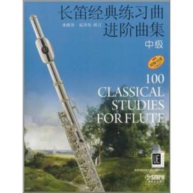 新书--长笛经典练习曲进阶曲集·中级
