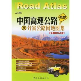 2010中国高速公路及分省公路网地图集:公路旅行必备:超级清晰版