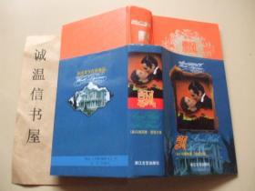 飘【精装本;1992年印】