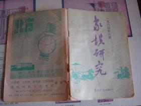 象棋研究1984.6