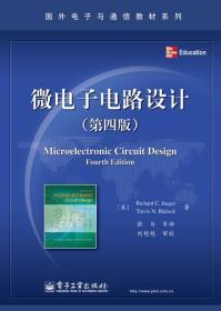 国外电子与通信教材系列:微电子电路设计(第4版)