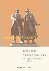 歌德与席勒:两位文学大师之间的一场友谊