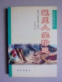 笔墨人生拾趣(中国高级记者丛书)