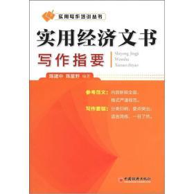 实用写作培训丛书:实用经济文书写作指要
