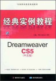 Dreamweaver CS5中文版经典实例教程