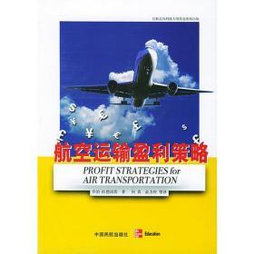航空运输盈利策略