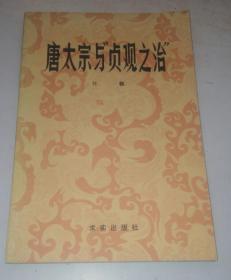 正版现货 唐太宗与贞观之治 81年一版一印
