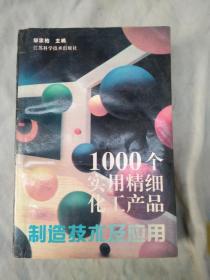 1000个实用精细化工产品制造技术及应用
