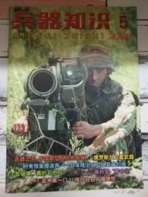 """《兵器知识 2000第5期》没完没了的""""霍克""""导弹、太空撒手锏——俄罗斯反卫星武器....."""