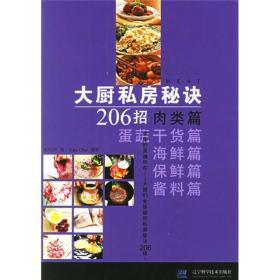 大厨私房秘诀206招:肉类篇
