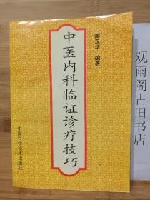 中医内科临证诊疗技巧 1994年版【原版书】
